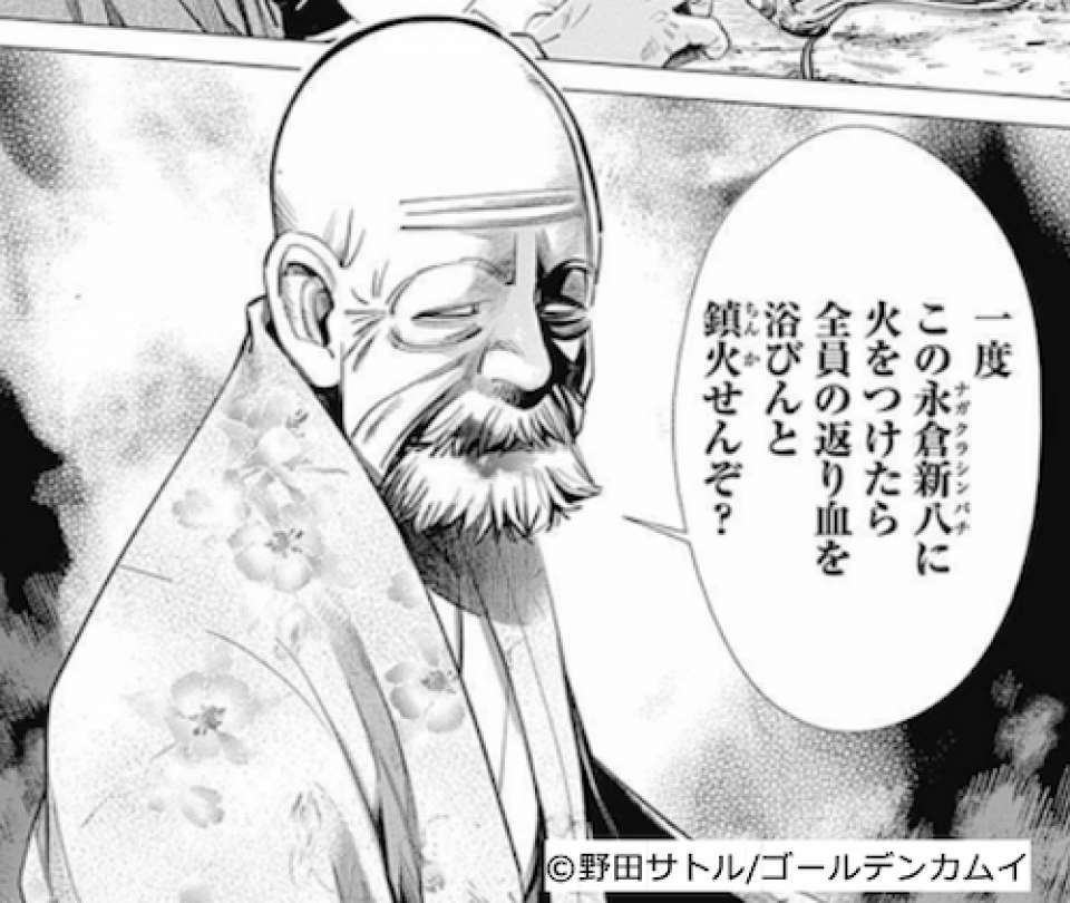 「ゴールデンカムイ 土方組」永倉 新八(ナガクラ シンパチ)のキャラ紹介