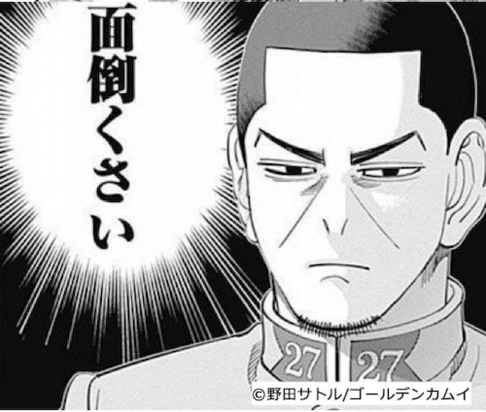 「ゴールデンカムイ 第七師団」月島軍曹(月島 基 ツキシマ ハジメ)のキャラ紹介