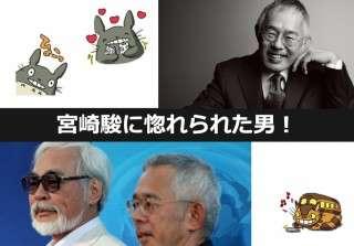 【鈴木敏夫】宮崎駿に惚れ込み、宮崎駿に惚れられた男|ジブリ人気投票も!
