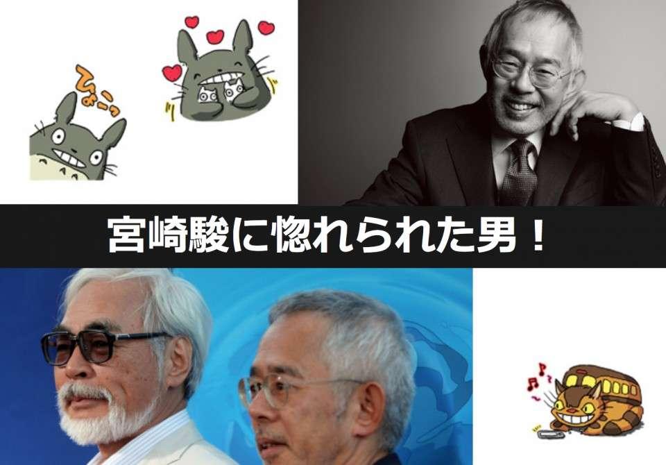 【鈴木敏夫】宮崎駿に惚れ込み、宮崎駿に惚れられた男 ジブリ人気投票も!