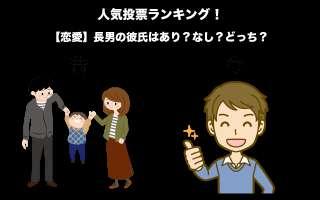 【恋愛】長男の彼氏はあり?なし?どっち?長男彼氏の特徴とは?人気投票!
