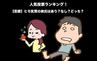 【恋愛】ヒモ気質の彼氏はあり?なし?どっち?女性の悩みを徹底解析!人気投票!