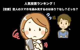 【恋愛】恋人のスマホを盗み見するのはあり?なし?どっち?人気投票!