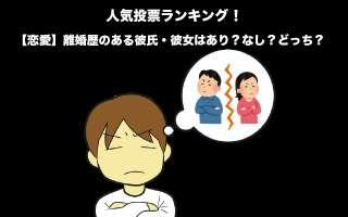 【恋愛】離婚歴のある彼氏・彼女はあり?なし?どっち?人気投票!