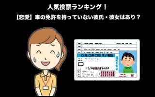 【恋愛】車の免許を持っていない彼氏・彼女はあり?なし?どっち?人気投票!