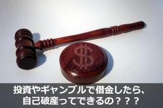 【株式投資の教科書】株式投資で借金したら、自己破産はできないの?