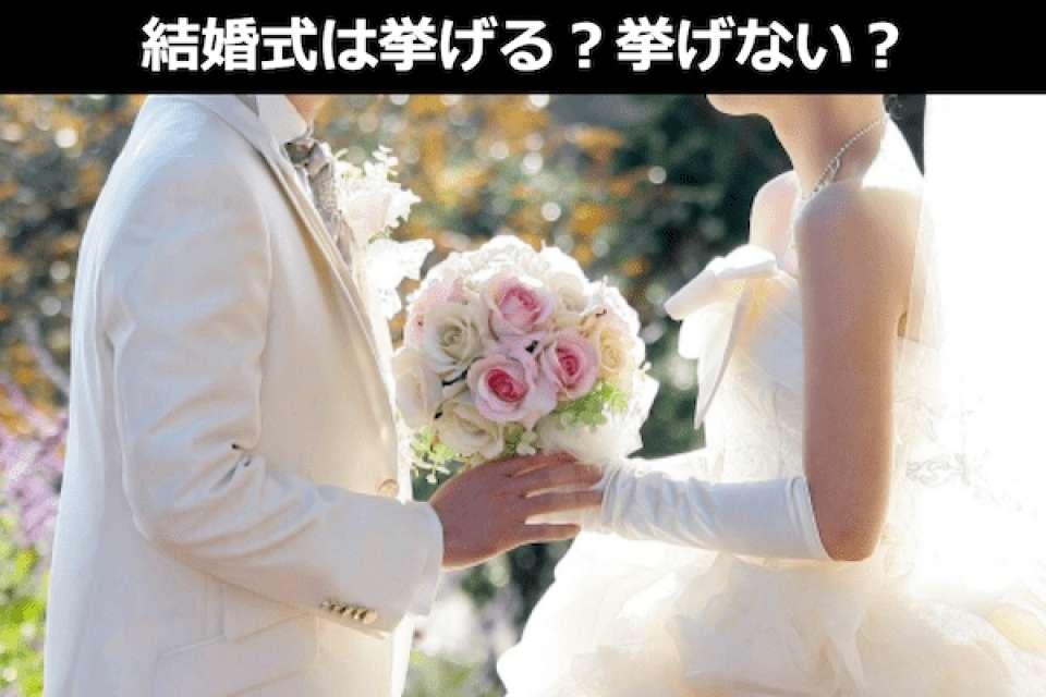 【結婚式は挙げる?挙げない?どっち派?】結婚式を挙げたいか挙げたくないか人気投票