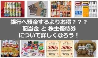 【株式投資の教科書】銀行預金よりお得な「配当金」と「株主優待」!