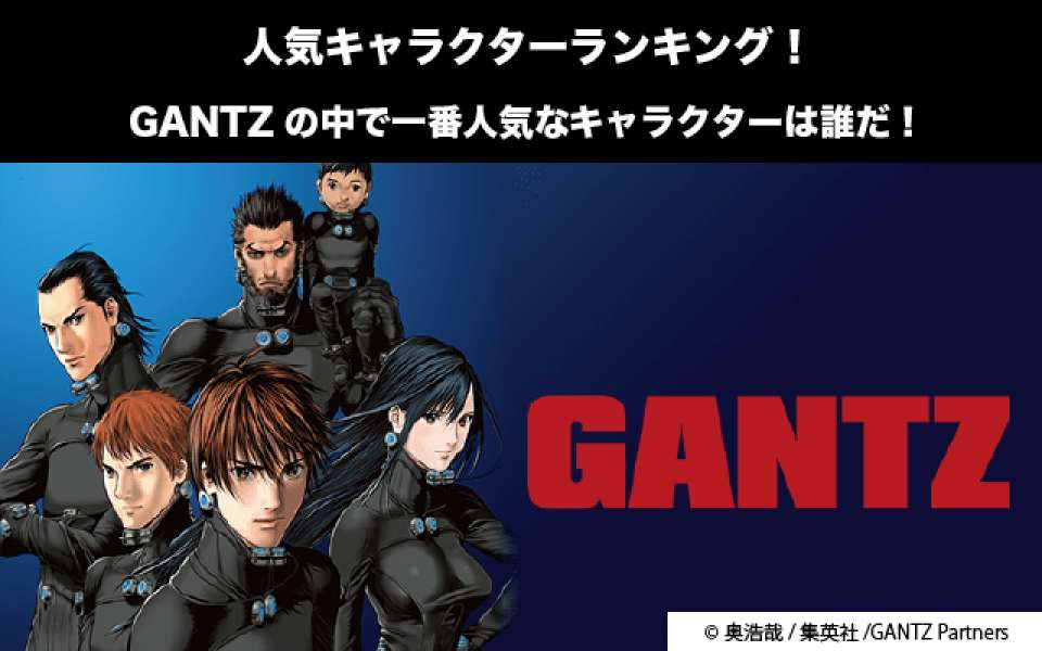 【GANTZ】キャラクター人気投票ランキング!一番人気なキャラは誰だ!