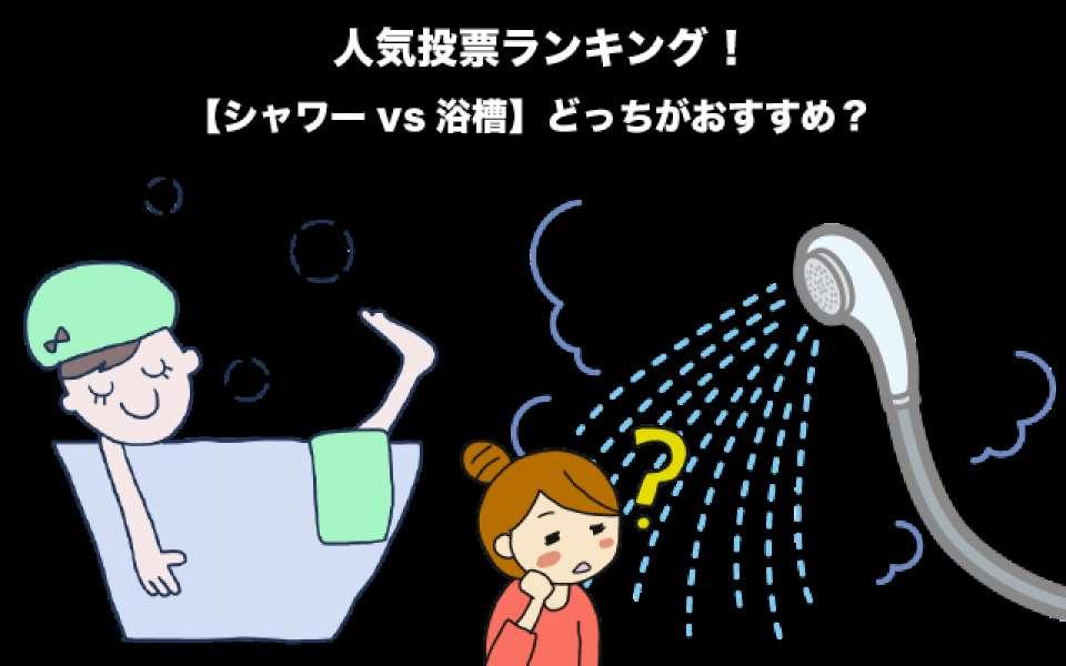 【シャワーvs浴槽】どっちがおすすめ?どっちが安くて健康的?人気投票実施!