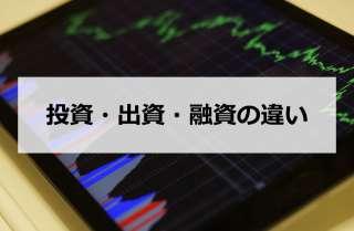 【株式投資の教科書】投資、出資、融資の違いを説明できますか?