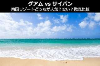 【グアム vs サイパン】南国リゾートどっちが人気?安い?徹底比較&人気投票!
