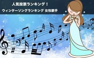 【ウィンターソングランキング 女性歌手】冬の名曲を人気投票ランキング!