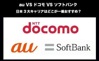 【au VS ドコモ VS ソフトバンク】日本3大キャリアはどこが一番おすすめ?人気投票!