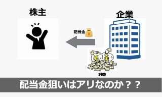 【株 初心者必見!】配当金ねらいの株式投資は賛否両論!