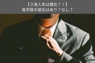 【3高人気は健在?!】高学歴の彼氏はあり?なし?女性の本音を人気投票!