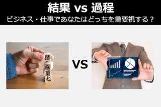 【結果 vs 過程】ビジネス・仕事であなたはどっちを重要視する?人気投票