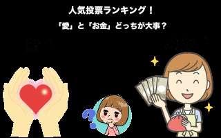 「愛」と「お金」どっちが大事?幸せを勝ち取るための究極の選択!人気投票で調査!