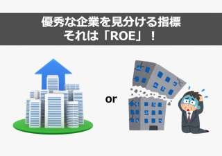 【株 初心者必見!】優秀な企業を見分ける指標は「ROE(株主資本利益率)」!
