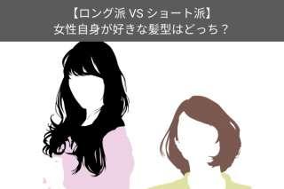 【ロング派 vs ショート派】女性自身が好きな髪型はどっち?究極の人気投票で調査!