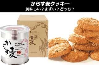 【からす麦クッキー】美味しい?まずい?どっち?人気投票!広島県のお土産&名物