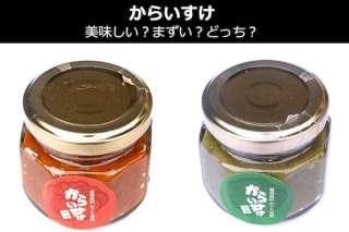 【からいすけ】美味しい?まずい?どっち?人気投票!新潟県のお土産&名物
