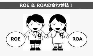 【株 初心者必見!】ROEとROAの合わせ技!