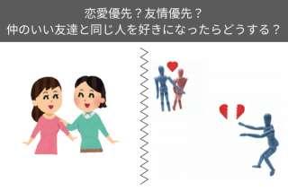 仲のいい友達と同じ人を好きになったらどうする?恋愛優先?友情優先?気になる本音を人気投票!