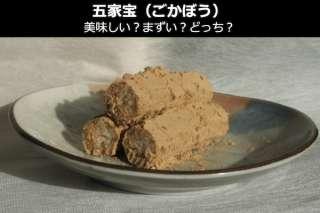 【五家宝(ごかぼう)】美味しい?まずい?どっち?人気投票!埼玉県のお土産&名物