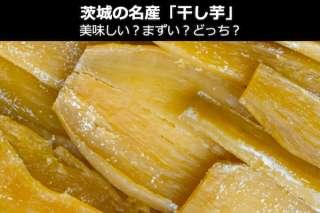 【干し芋】美味しい?まずい?どっち?人気投票!茨城県のお土産&名物