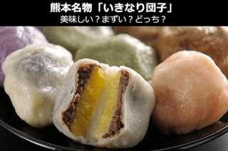 【いきなり団子】美味しい?まずい?どっち?人気投票!熊本県お土産&名物