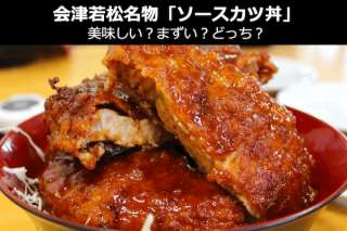【会津若松名物 ソースカツ丼】美味しい?まずい?どっち?人気投票!福島県お土産&名物
