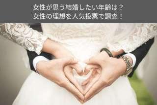 女性が思う結婚したい年齢は?女性の理想を人気投票で調査!