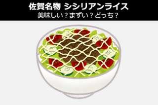 【シシリアンライス】美味しい?まずい?どっち?人気投票!佐賀県お土産&名物