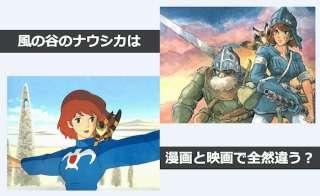 【風の谷のナウシカ】の原作漫画は映画と全然異なる!?