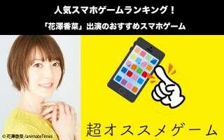 声優「花澤香菜」出演のスマホアプリゲーム人気投票ランキング!おすすめはこれだ!