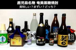 【奄美黒糖焼酎】美味しい?まずい?どっち?人気投票!鹿児島のお土産&名物