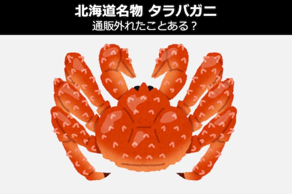 【タラバガニ】美味しい?まずい?どっち?人気投票!北海道のお土産&名物