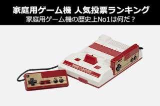 家庭用ゲーム機はファミコンが初めてではなかった!世代ごとに見る家庭用ゲーム機の歴史