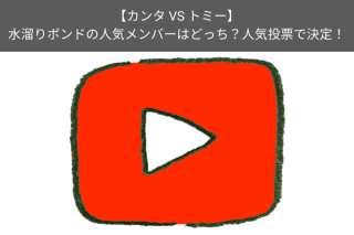 【カンタ vs トミー】水溜りボンドの人気メンバーはどっち?人気投票で決定!