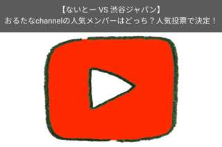 【ないとー vs 渋谷ジャパン】おるたなchannelの人気メンバーはどっち?人気投票で決定!