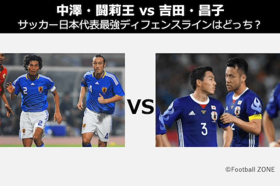 【中澤・闘莉王 vs 吉田・昌子】サッカー日本代表最強ディフェンスラインはどっち?人気投票中!
