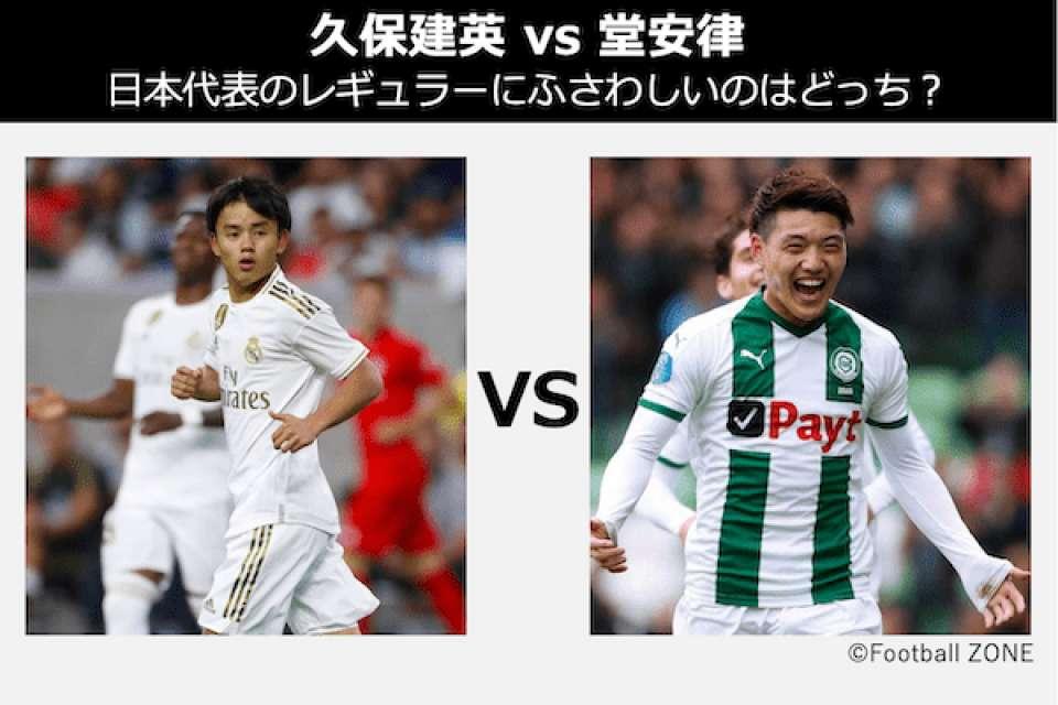 【久保建英 vs 堂安律】日本代表のレギュラーにふさわしいのはどっち?徹底比較&人気投票ランキング!