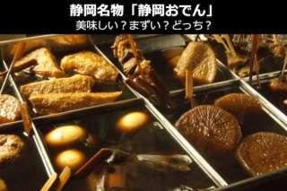 【静岡おでん】美味しい?まずい?どっち?静岡名物&お土産の人気投票結果は?