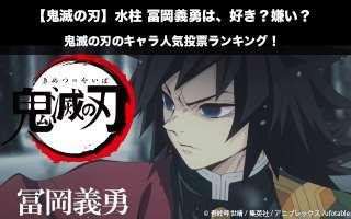 【鬼滅の刃】水柱 冨岡義勇は、好き?嫌い?|鬼滅の刃のキャラ人気投票ランキング!