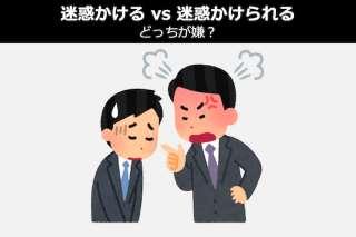 【迷惑かける vs 迷惑かけられる】どっちが辛い?人気投票!