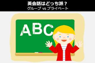 英会話教室は「グループ vs マンツーマン」あなたはどっち派?人気投票!