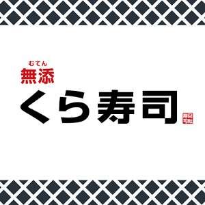 【回転寿司チェーン店ランキング】くら寿司