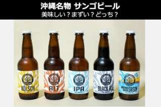 【サンゴビール】美味しい?まずい?どっち?沖縄名物&お土産の人気投票結果は?