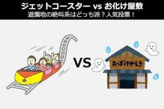 【ジェットコースター vs お化け屋敷】遊園地の絶叫系はどっち派?人気投票!